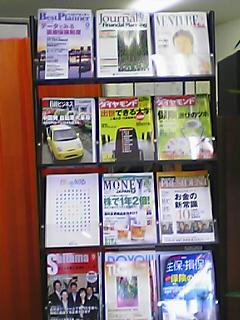 いろいろな雑誌をご用意しています