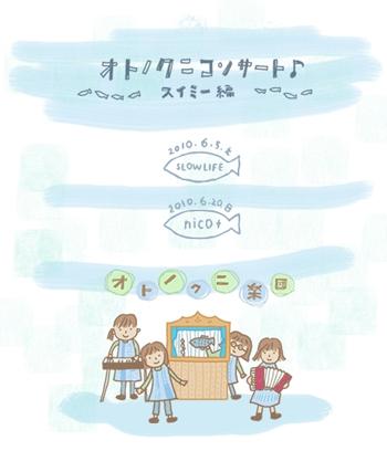 オトノクニコンサート 「スイミー」編