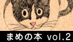 まめの本02