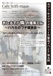 おしえて!隣の理系くん ハカセのプチ講演会12/8 森田センセイ