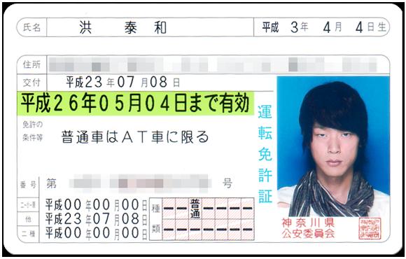 運転免許の更新はお忘れなく【後...