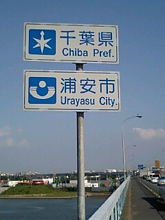 千葉県入り口