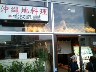 沖縄料理屋