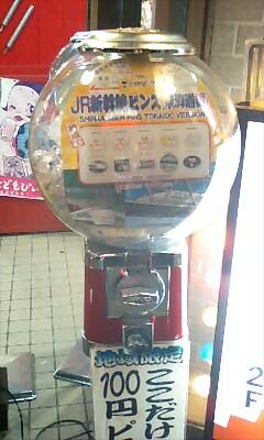東海道新幹線Pin柴又