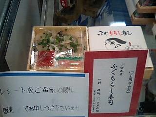 ふぐちらし寿司