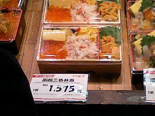 函館三色弁当