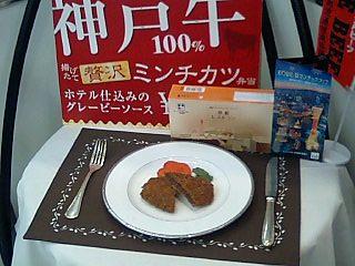 神戸牛のメンチカツ