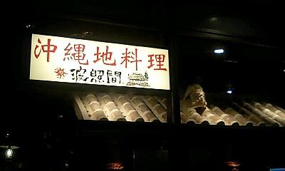 沖縄料理『波照間』