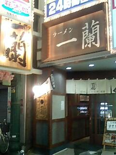 一蘭 銀柳街店