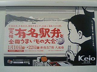 第43回駅弁大会ポスター
