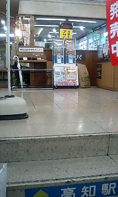 高知駅2F