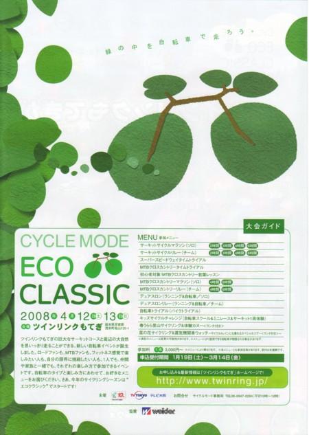 ECO CLASSICパンフ