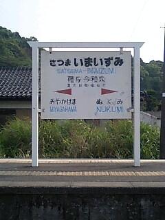 薩摩今和泉駅駅名標(指宿・枕崎線)