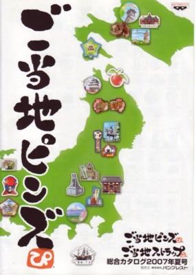 ご当地ピンズカタログ2007年夏号