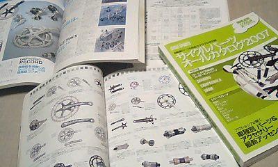 サイクルパーツカタログ