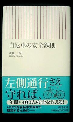 自転車の安全鉄則