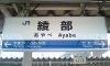 綾部駅駅名標(山陰本線・舞鶴線)
