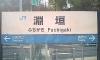 淵垣駅駅名標(舞鶴線)