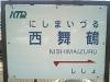 西舞鶴駅駅名標(北近畿タンゴ鉄道)