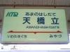 天橋立駅駅名標(北近畿タンゴ鉄道)