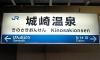 城崎温泉駅駅名標(山陰本線)