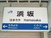浜坂駅駅名標(山陰本線)