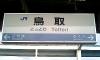 鳥取駅駅名標(山陰本線)