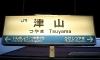 津山駅駅名標(姫新線・津山線)