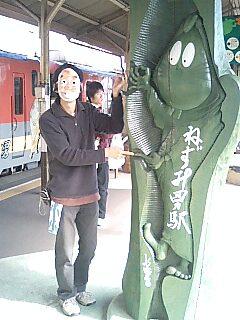 ねずみ男とツーショット.jpg