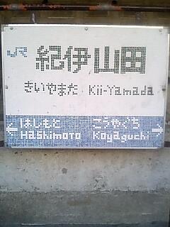 紀伊山田駅駅名標(和歌山線).jpg