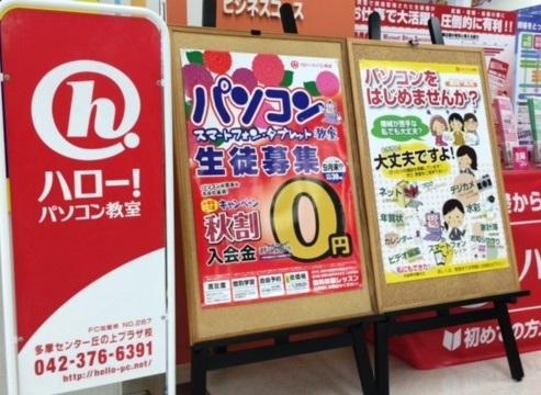パソコン教室多摩センター丘の上プラザ校9月キャンペーンポスターです。