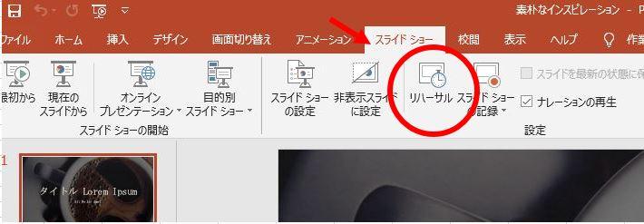 PowerPoint 「リハーサル」画面