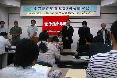 07全労連青年部定期大会