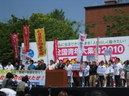 全国青年大集会2010