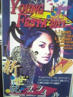 広島ヤングフェスタ'11