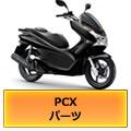PCXバックレスト