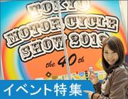 日本最大の二輪イベント「東京モーターサイクルショー2013」をときひろみがリポート〜最新バイク編〜