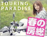 ときひろみが関東のベストツーリングスポット房総を走る!