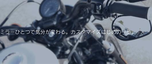 バイクミラー