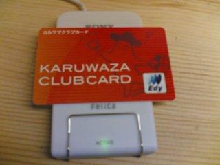 Karuwaza登録