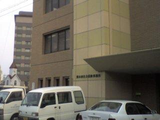西社会保険事務所