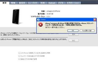 iPhone OS 3.0 アクティベーションエラー
