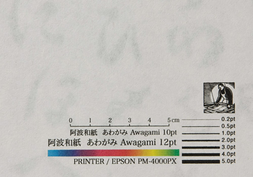 いろは印刷サンプル