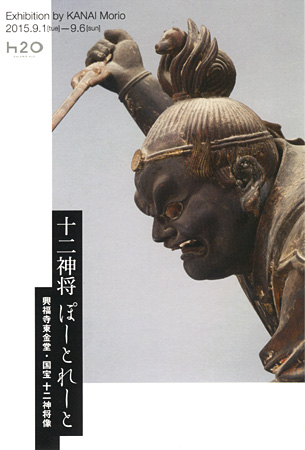 金井杜道 写真展