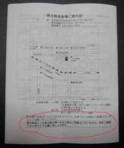 マクドナルド 株主総会