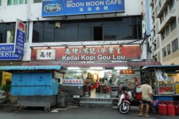 Kedai Kopi Gou Lou 高佬(鴻記)茶餐室