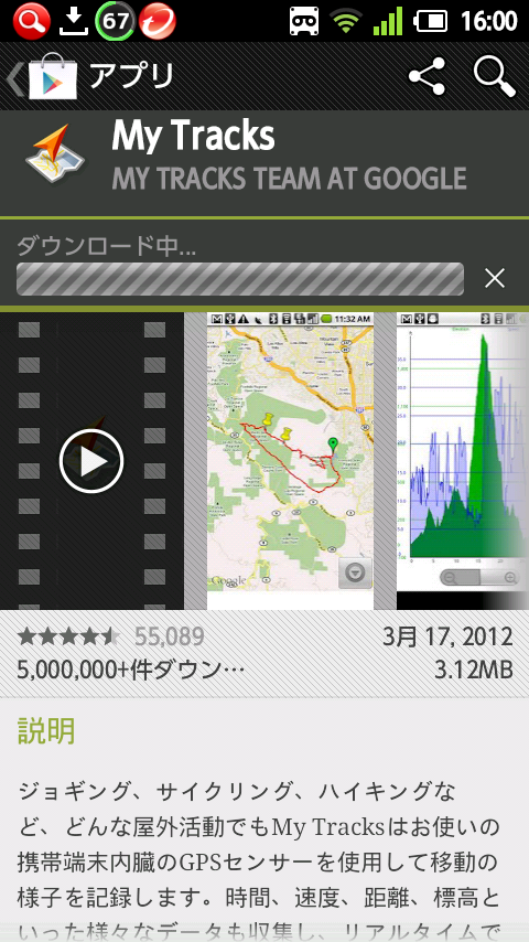 20120409-160016.png