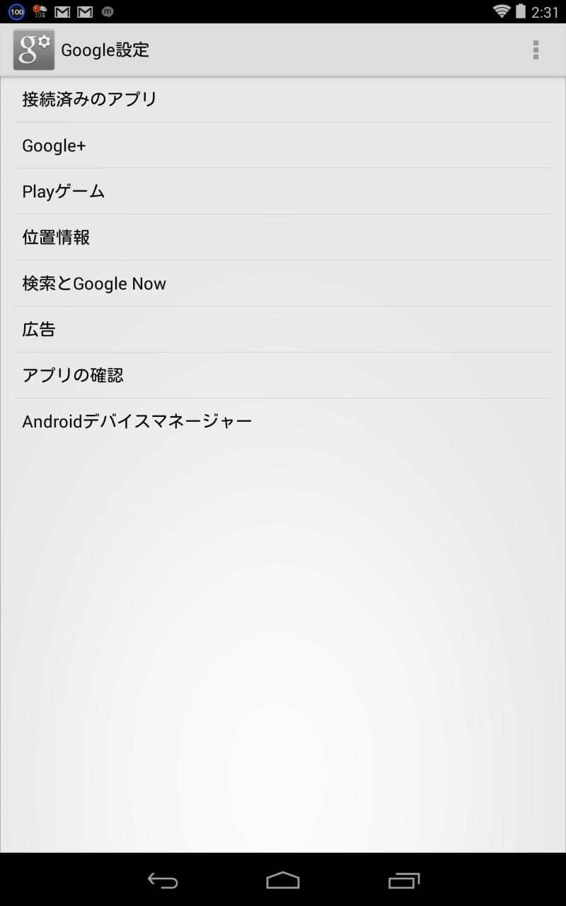 Screenshot_2014-02-25-02-31-36.png