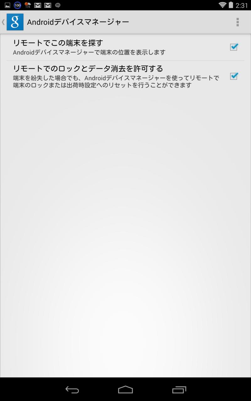 Screenshot_2014-02-25-02-31-59.png
