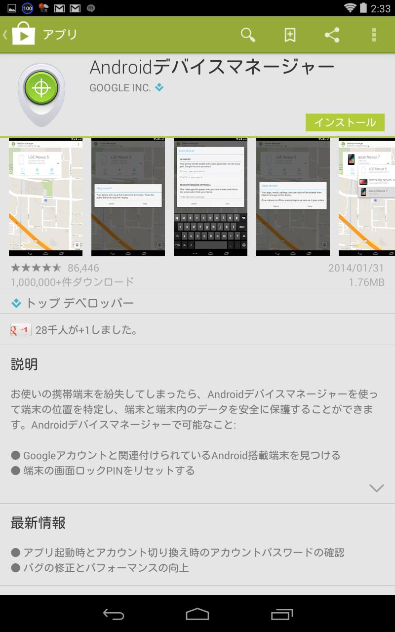 Screenshot_2014-02-25-02-33-22.png